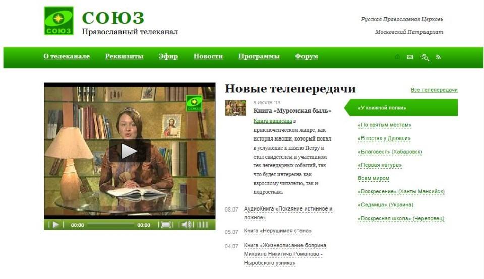 Сайт tv-soyuz.ru